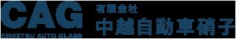 CAG CHUETSU AUTO GLASS 有限会社中越自動車硝子